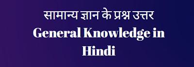 सामान्य ज्ञान जीके | GK 2020 Hindi, India GK - General Knowledge 2020
