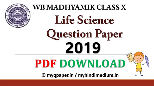 WB Madhyamik Question Paper 2019 Life Science PDF Download