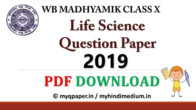 WB Madhyamik Question Paper 2019 Life Science PDF Download | WBBSE