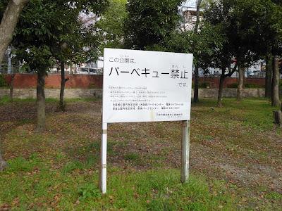 桜之宮公園 バーベキュー禁止