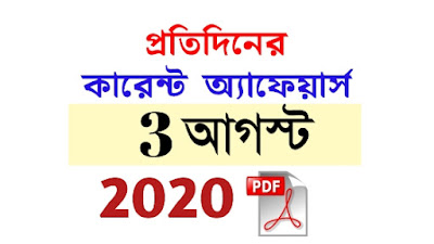 3rd August Current Affairs in Bengali pdf