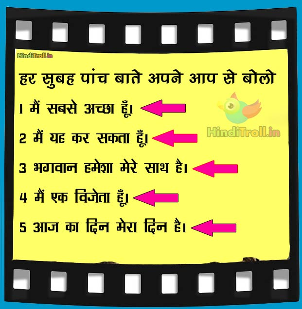 Life Hindi Quotes| Motivational Life Comment Picture