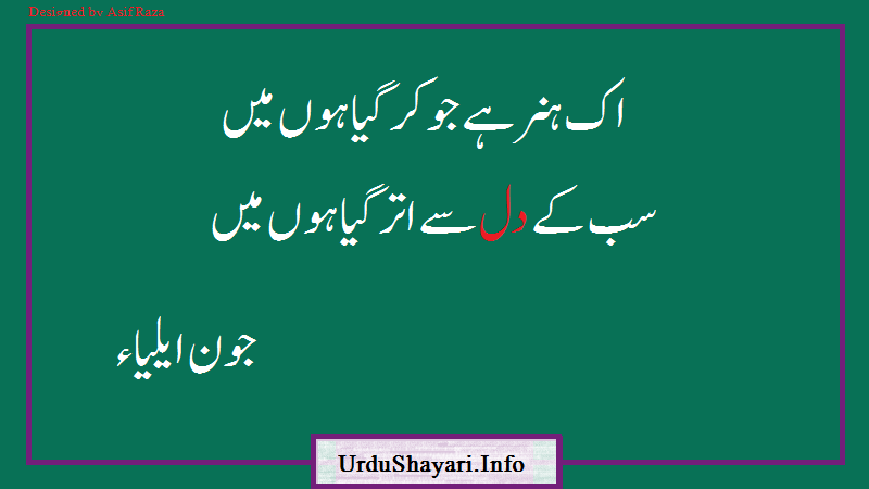 Sad 2 lines Shayari - Emotional Poetry by Jaun Eliya - جون ایلیا شاعری