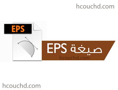 صيغة EPS :