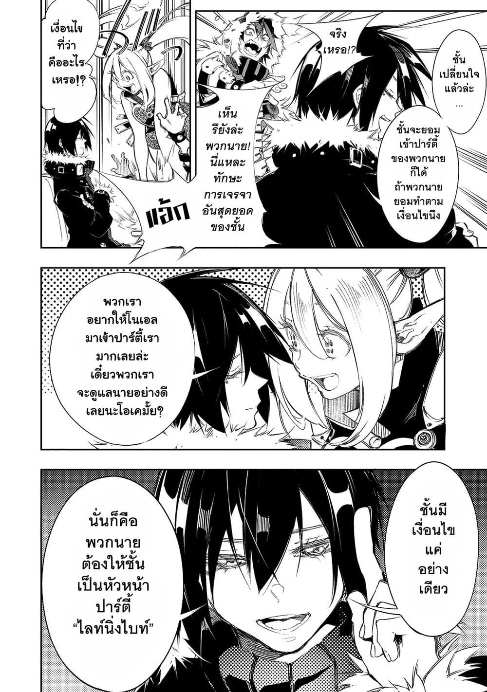 อ่านการ์ตูน Saikyou no Shien-shoku Wajutsushi Dearu Ore wa Sekai Saikyou Kuran o Shitagaeru ตอนที่ 9 หน้าที่ 15
