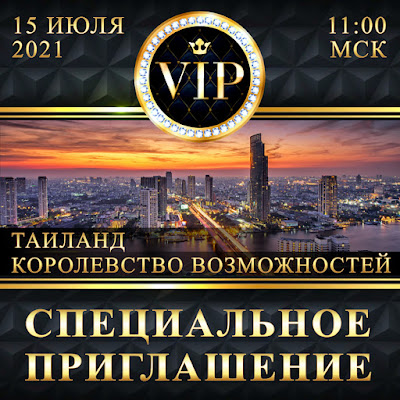 VIP ‧ Thailand Business Breakfast: The Kingdom of Opportunity