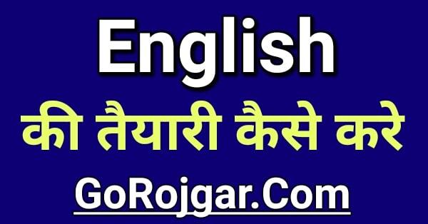 English की तैयारी कैसे करें   English ki taiyari kaise kare   अंग्रेजी की तैयारी कैसे करें
