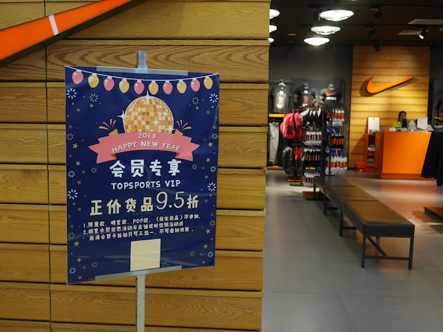 2018 Happy New Year sign at Topsports in Jiangmen