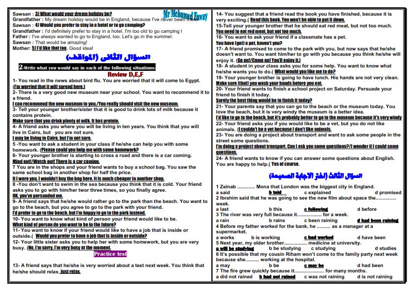 مراجعة ليلة الامتحان لغة انجليزية تانية ثانوى ترم ثاني 8 ورقات مجابة مستر محمد فوزي Answered_002