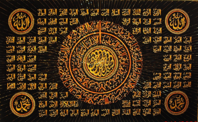 Foto kaligrafi asmaul husnah 17