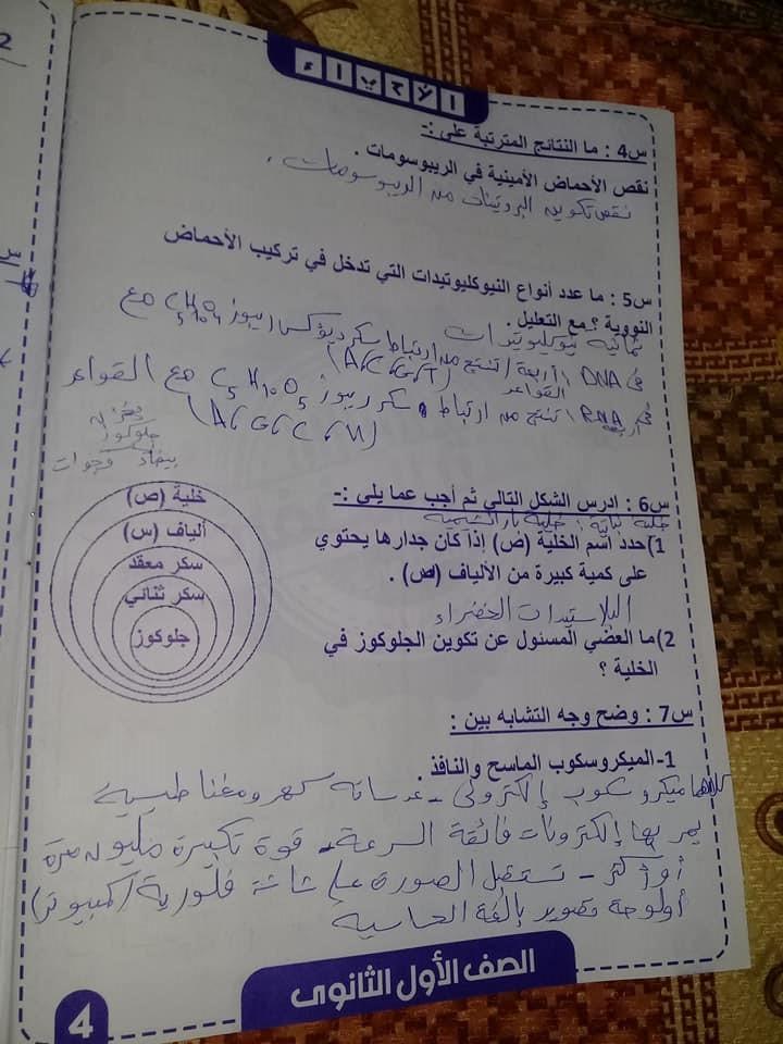 ٣ امتحانات احياء للصف الاول الثانوي ترم أول بالنظام الجديد 4