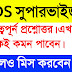 ICDS Supervisior Important Questions, ICDS question bangla pdf