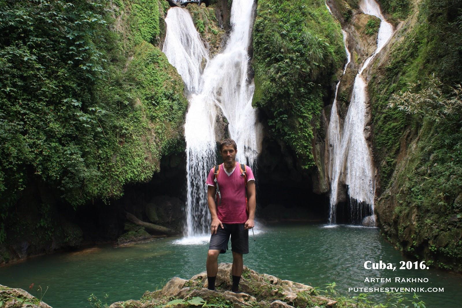 Путешественник у водопада на Кубе