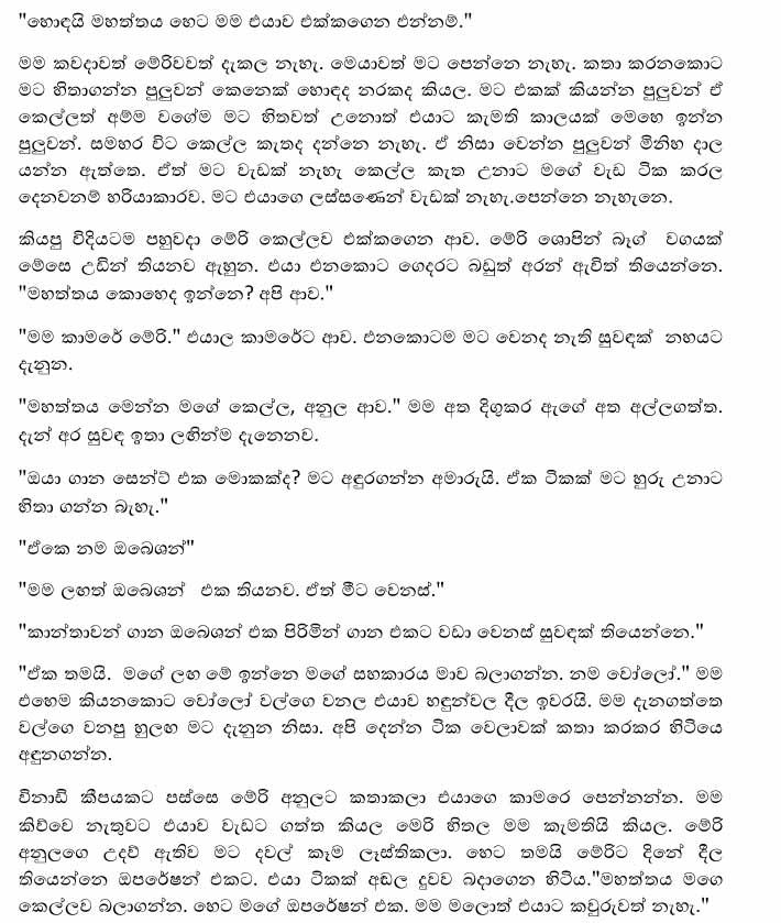 Sinhala Wala Katha Ape Amma