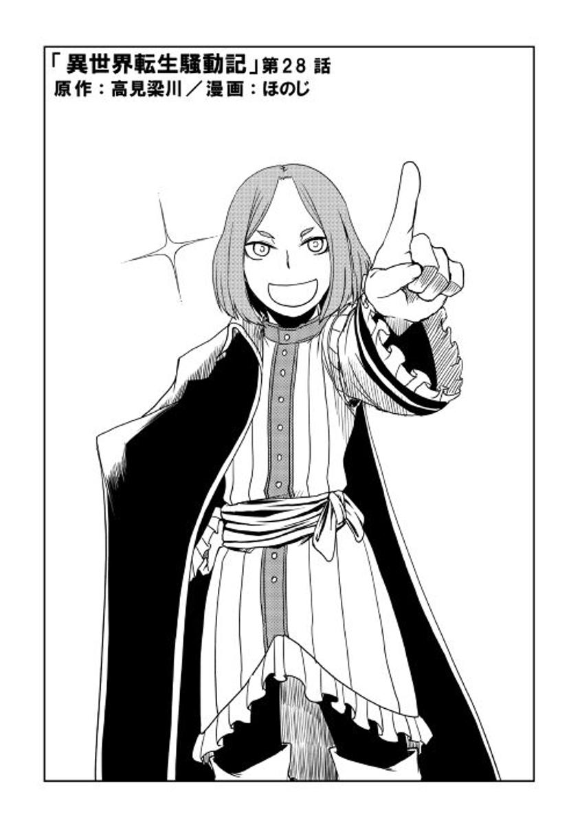 Baca Manga Isekai Tensei Soudoki Chapter 28 Bahasa Indonesia