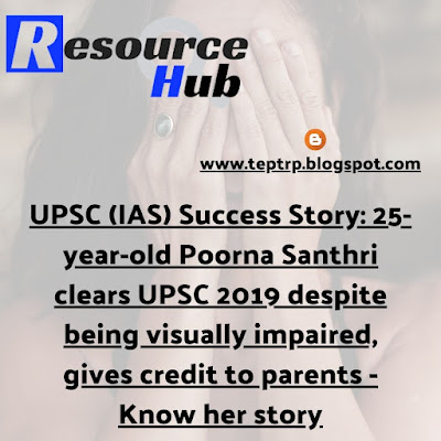 Poorna Santhri clears UPSC being visually impaired-Know her story