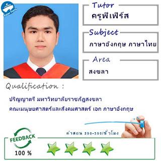 ครูพี่เฟิร์ส (ID : 13596) สอนวิชาภาษาอังกฤษ ภาษาไทยที่สงขลา