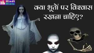 Should-Ghost-Believe-Hindi