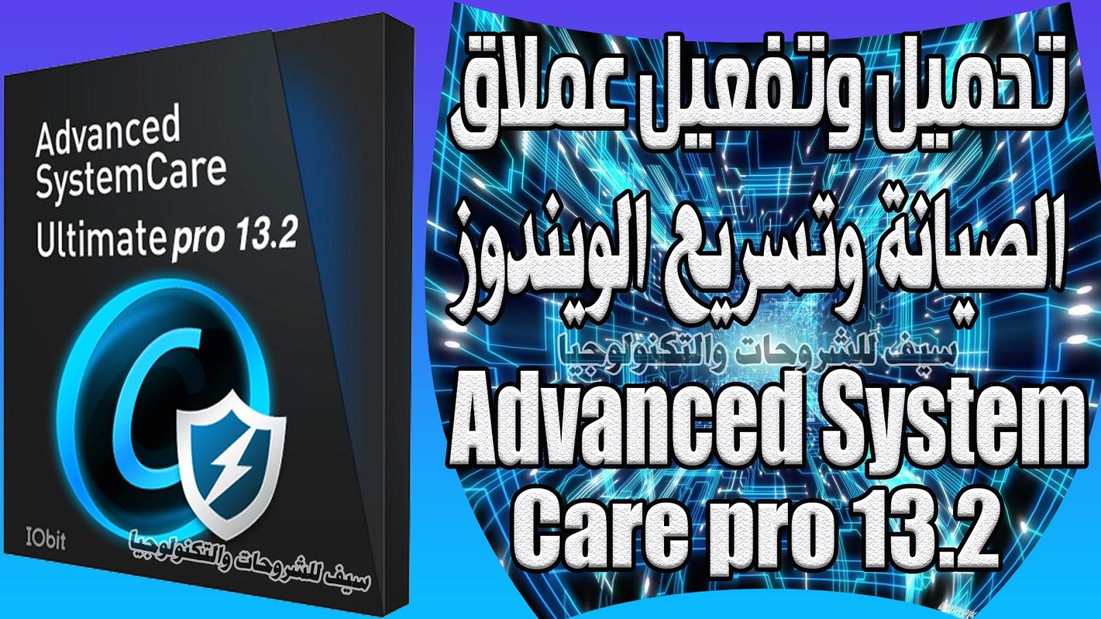 تحميل وتفعيل عملاق الصيانة وتسريع الويندوز  2020 - Advanced SystemCare pro 13.2 اخر اصدار