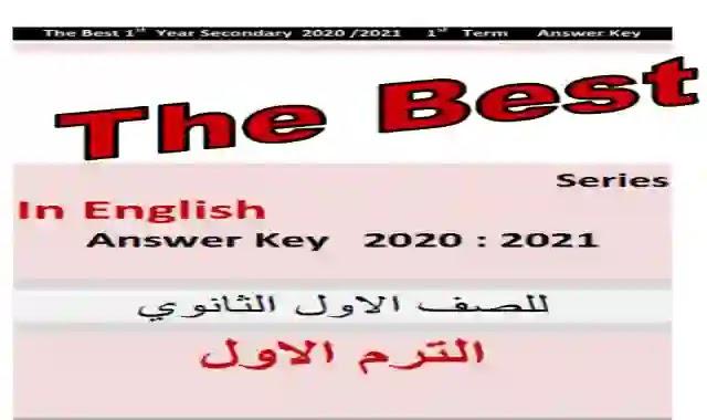 اجابات كتاب زا بست the best للصف الاول الثانوى ترم اول كاملا 2021 من موقع درس انجليزى