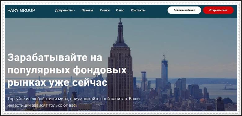 [ЛОХОТРОН] parygroup.com – Отзывы, развод? Компания PARY GROUP мошенники!