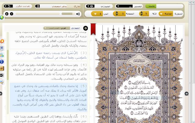 تحميل قالب القران الكريم لمدونات بلوجر مع التفسير صوت وصورة