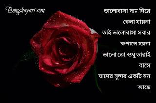 Bangla shayari 2020 photo