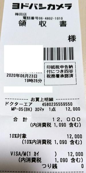ヨドバシカメラ 梅田店 2020/6/23 のレシート