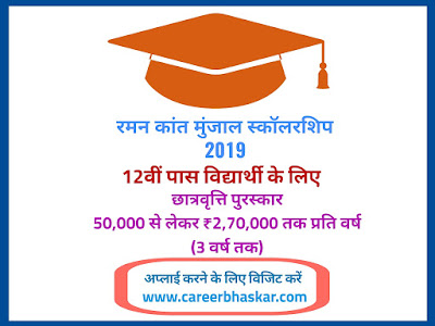 Raman Kant Munjal Scholarship 2019