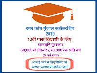 https://www.careerbhaskar.com/2019/05/raman-kant-munjal-scholarship-2019_29.html
