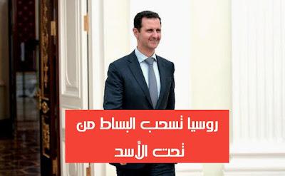 روسيا تقوم بسحب البساط من تحت الأسد وتوجه صفعة قوية لمواليه
