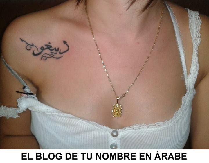 Tatuaje del nombre de Diego en arabe