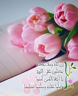 صور الصلاة على الرسول الكريم ، ان الله وملائكتة يصلون على النبي ، صور اللهم صلي على سيدنا محمد