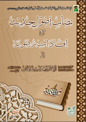 Download: Nisab-e-Usool-e-Hadees pdf in Urdu by Aala Hazrat