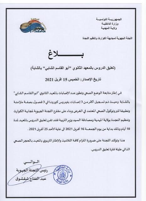 المهدية : غلق معهد ثانوي ودعوة التلاميذ والإطار التربوي إلى الالتزام بالحجر الذاتي