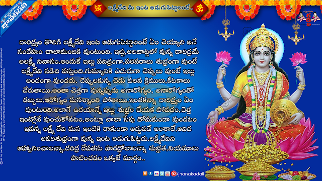 Lakshmi Mantra,Laxmi Mantra for Money,Wealth Pooja and Prayers for Lakshmi,How to make Goddess Lakshmi Happy,Laxmi Stotras - Lakshmi Prayers,10 Ways To Attract Goddess Lakshmi On A Friday,Most Powerful Lakshmi Mantra for Money and Wealth ,Pray For These Lakshmi Photos To Get More Wealth | Telugu Pooja Tips,How to perform Lakshmi pooja at home on Fridays,KUBERA LAKSHMI PUJA FRIDAYS,