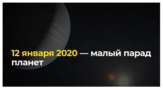12 января 2020 — малый парад планет: предсказание на ближайшее время