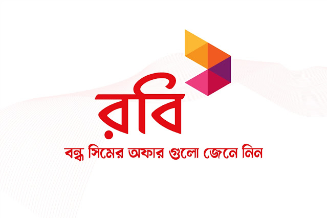 robi customer care number. robi internet offer.robi balance check. robi number check. See if your closed Robi Sim is covered by the offer