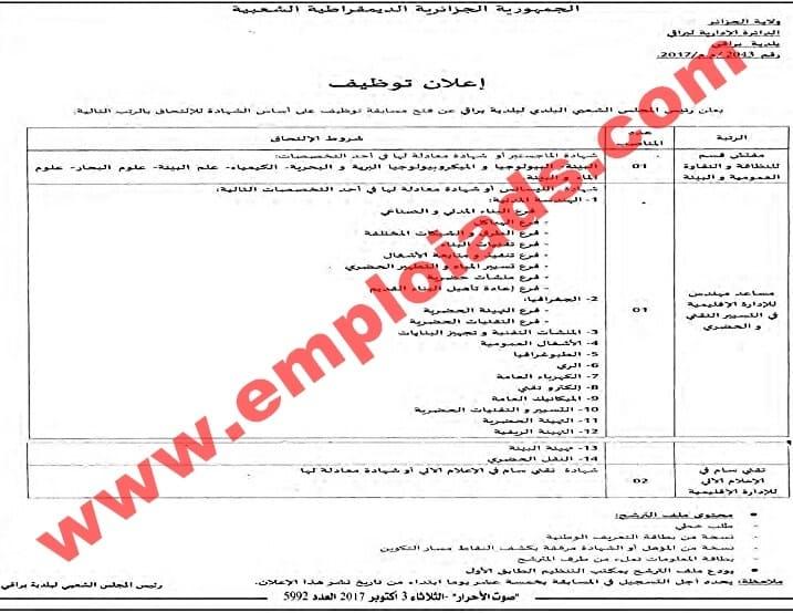 اعلان توظيف ببلدية براقي ولاية الجزائر اكتوبر 2017