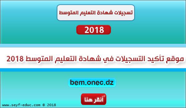 موقع تأكيد تسجيلات شهادة التعليم المتوسط 2018
