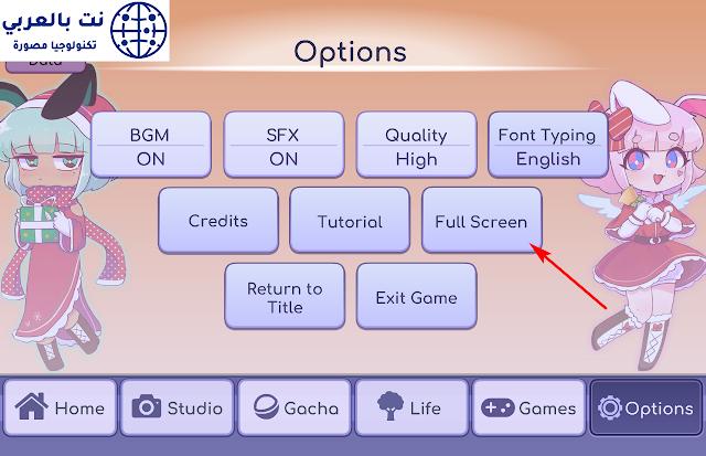 تنزيل لعبة gacha life 2 قاشا لايف للكمبيوتر برابط مباشر