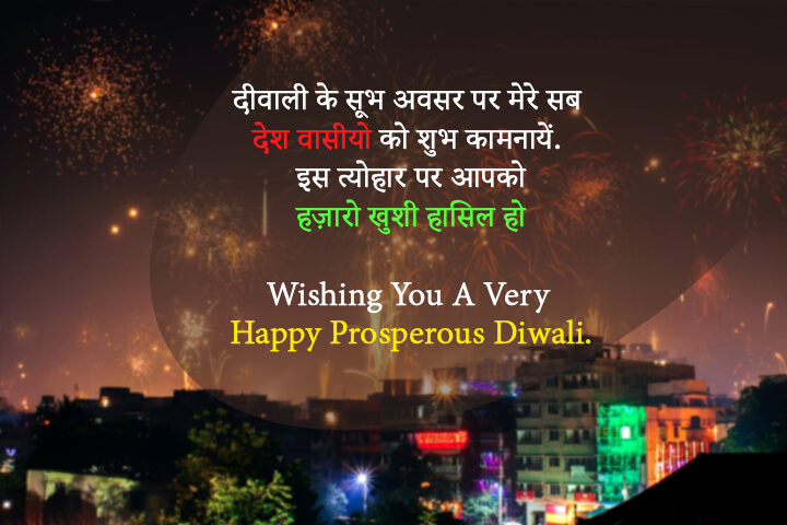 Diwali unique wishes in hindi