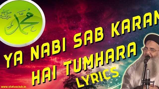 ya-nabi-sab-karam-hai-tumhara-lyrics