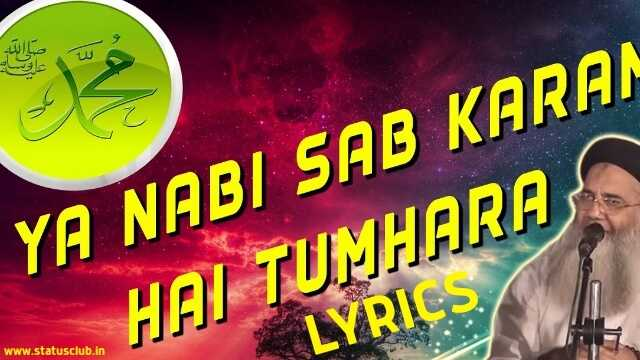 Ya Nabi Sab Karam Hai Tumhara FULL LYRICS [ UPDATED 2020 ] - NaatePaak