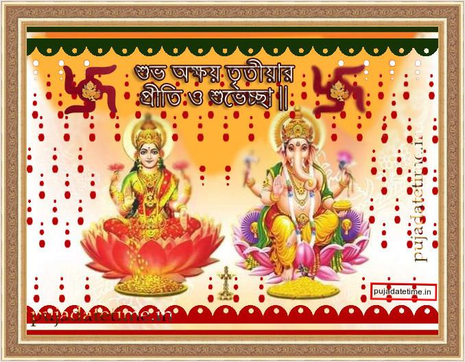 Latest Bengali Akhaya Tritiya Wallpaper অকষয ততয