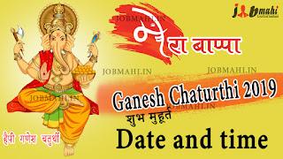 Ganesh Chaturthi 2019 puja vidhi, shubh muhurat Date and time