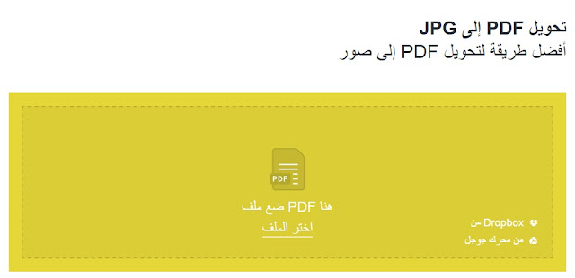تحويل ملفات pdf الى صورJPG