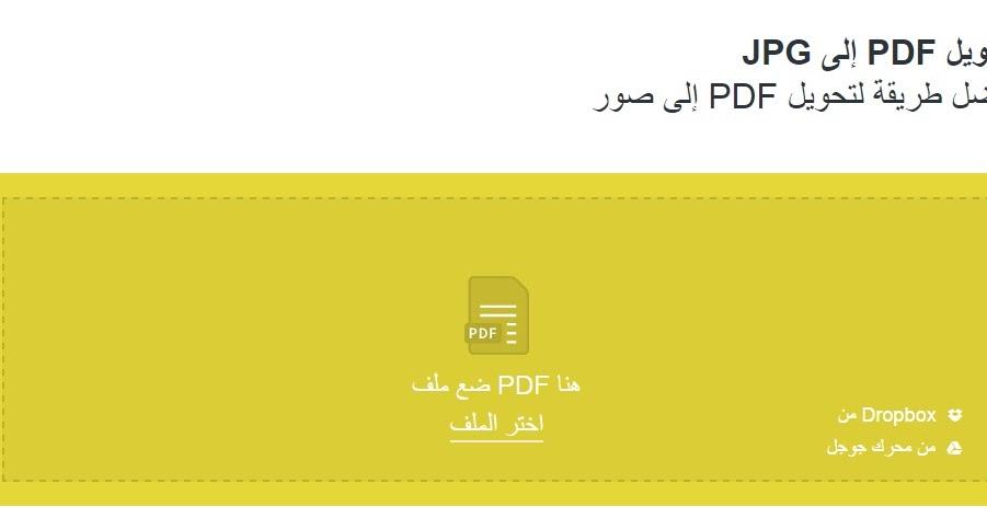تحميل برنامج تحويل الوورد الى pdf مجانا