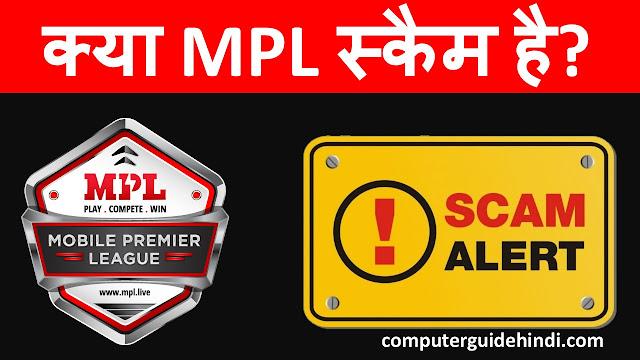 क्या एमपीएल स्कैम है?[Is MPL a Scam? in Hindi]