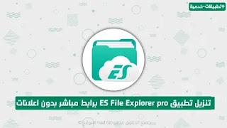 بتطبيق ES File Explorer انه تطبيق يحتاجه الجميع وبالتحديد اصحاب انظمة اندرويد العالية مثل اندرويد 11 او اندرويد 10 او اندرويد 9 دعونا نلقي نظرة عن هذا التطبيق